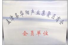 华阳产业集聚区会员